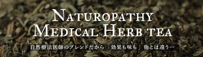 pickup03-herb tea