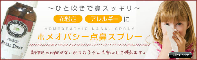 630 Nasal Spray