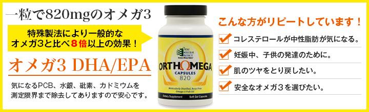 オメガ3DHA EPA
