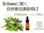 自然療法講座VOL.2ーeyecatch 3