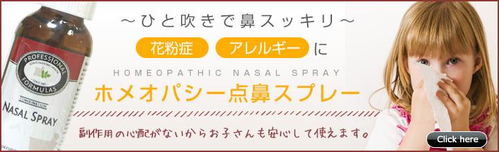 (新)鼻スプレー