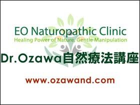 Dr.Ozawa自然療法講座
