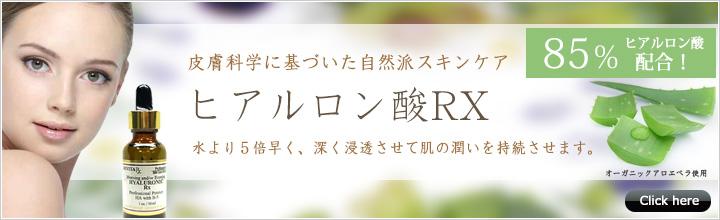 ヒアルロン酸RX