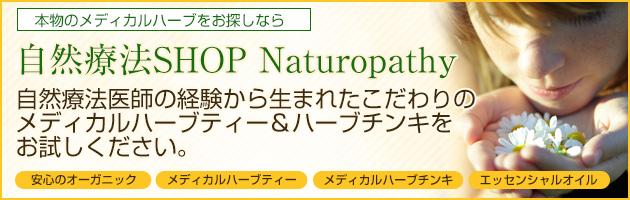 Naturopathy全体