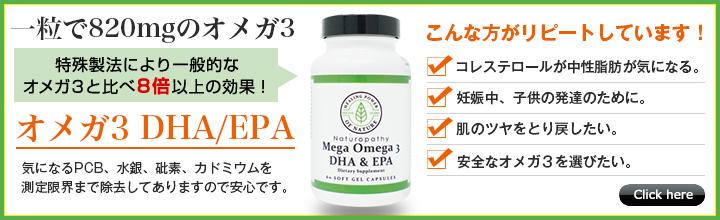 オメガ3 DHA, EPA