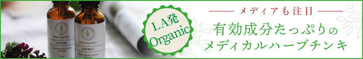 pickup05-7 LA発 Organic herb tincturre