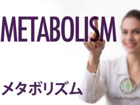 代謝を自然に上げる方法