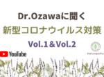自然療法医師による新型コロナウイルス対策