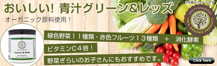 青汁 グリーン&レッズ オーガニックーNaturopathy 記事バナー